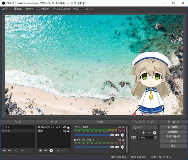 配信ソフトOBS Studio