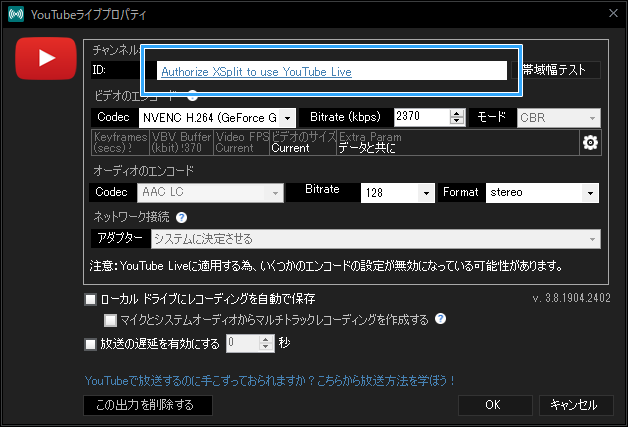 Authorize Xsplit to use YouTube Live