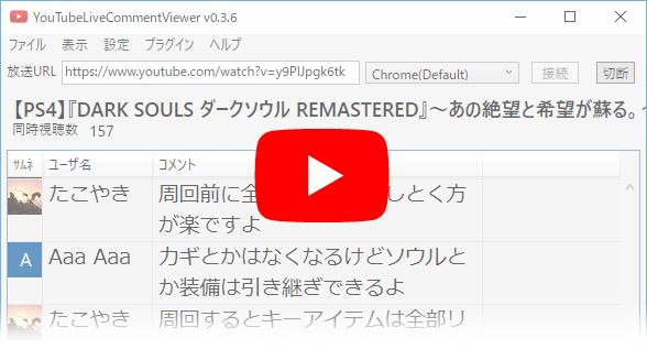 YouTube Live】棒読みちゃんでコメントを読み上げるための設定