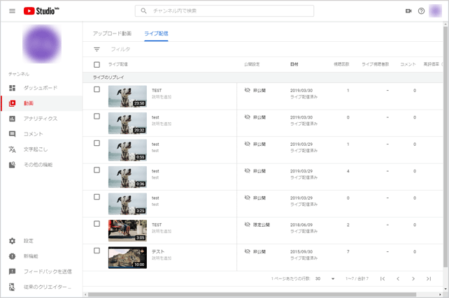 動画の管理