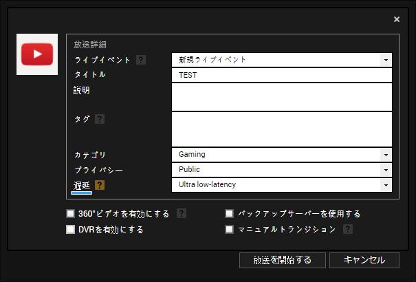 XSplitの遅延設定