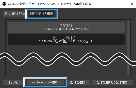 Select Existing Eventタブ