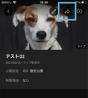 スマホYouTube Studio